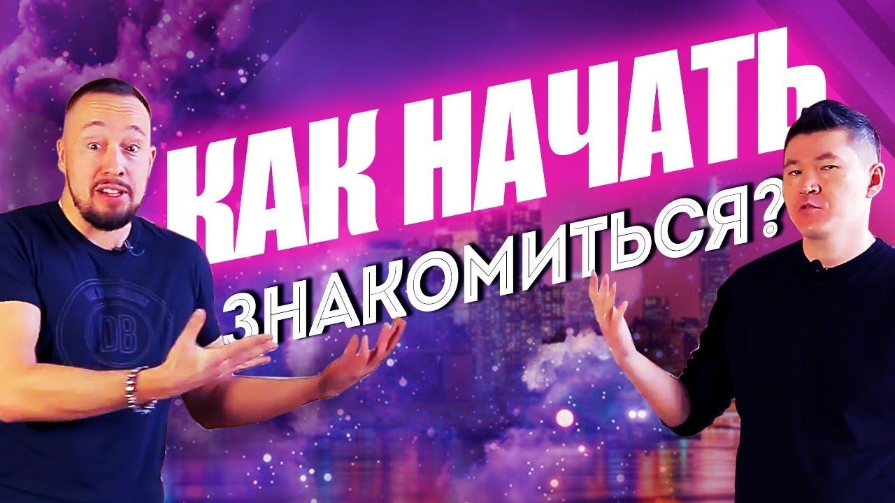 Смотреть секреты знакомств.фильм про пикап и знакомства с девушками знакомства любовь.ru сайт знакомств, девушк