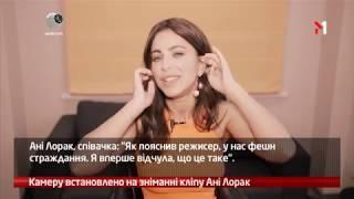 webкамера   Камера Установлена  Клип Ани Лорак   27 10 2017