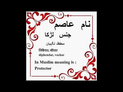 Asim Name Meaning in Urdu - Islamic baby names