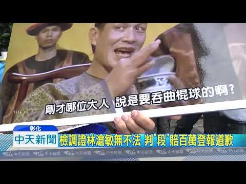 20181209中天新聞 段宜康、魏明谷登報道歉 林滄敏:吞曲棍球吧