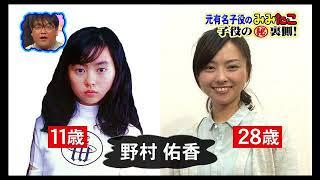 """ーーーーーー 女優の野村佑香、今や1児の母 が""""チャイドル時代""""と2年間..."""