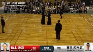 Masashi MATSUMOTO D1- Waichiro KURITA - 17th Japan 8dan KENDO Championship - Semi final 30