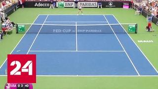 На Кубке Федерации по теннису в США прозвучал гимн Третьего рейха