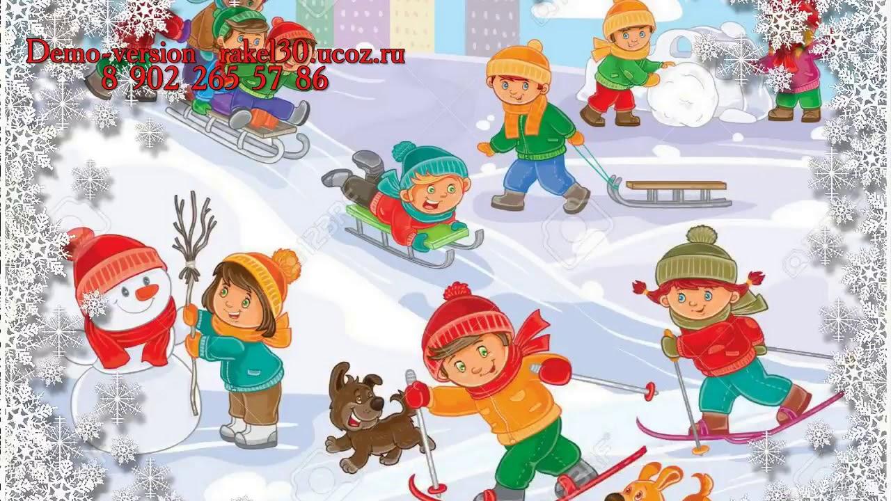 Картинка зимние развлечения детей для детей