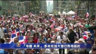年轻未来〞 多米尼加大游行亮相纽约来源:http://www.ntdtv.com/xtr/gb/...