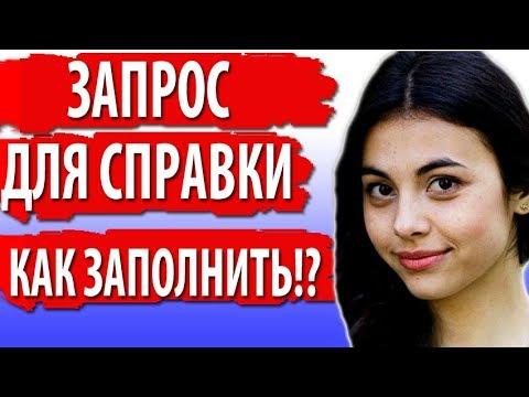 Как заполнить запрос для справки о несудимости Киев!?