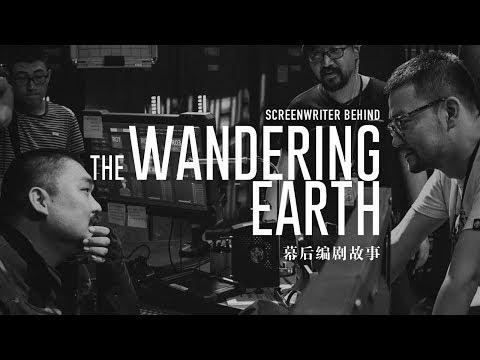 繼承精神又有不同故事的《流浪地球》電影是怎麽改編出來的?【Gadio Pro】Vol.448丨機核