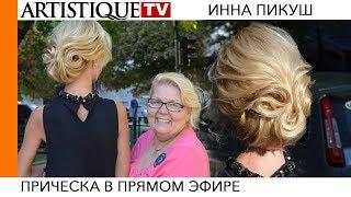видео Стайлинг
