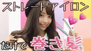 【簡単】ストレートアイロンだけで巻き髪つくってみた♡【コテいらず!】 thumbnail