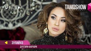 Аудио: Зулайхо - Духтараки фархори / Zulaykho - Dukhtaraki Farkhori (Audio 2018)