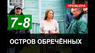 ОСТРОВ ОБРЕЧЁННЫХ 7,8СЕРИЯ (сериал 2019). АНОНС И ДАТА ВЫХОДА