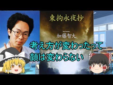 【ゆっくり解説】秋葉原通り魔事件の犯人、加藤智大の生い立ち