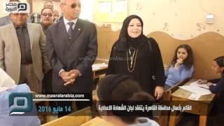 بالفيديو.. القائم بأعمال محافظة القاهرة يتفقد لجان الشهادة الإعدادية