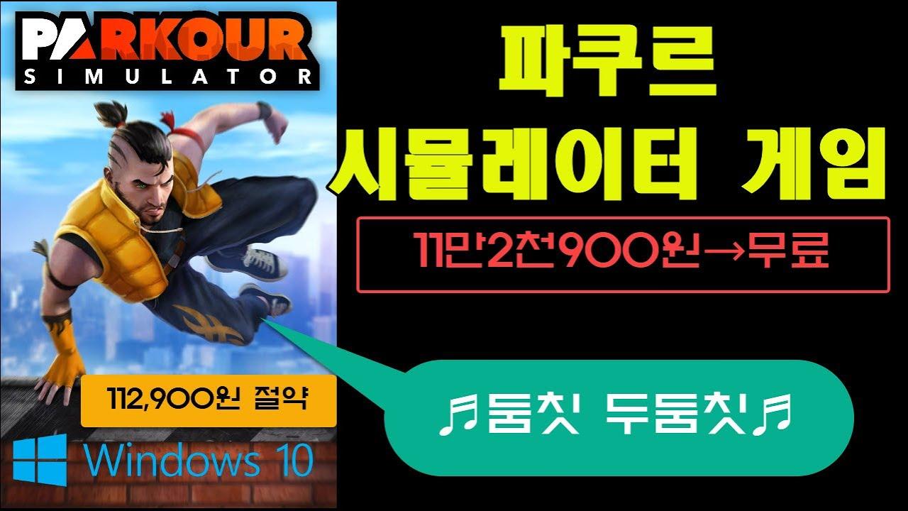파쿠르 한번 해볼까? 파쿠르 시뮬레이터 게임 무료(11만2천900원→지금 받으면 평생 무료)