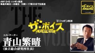 2015/04/02 ザ・ボイス 青山繁晴 ニュース解説「菅官房長官が5日に沖縄の翁長知事と会談へ」「アジアインフラ投資銀行に、51の国と地域が参加申請」など thumbnail