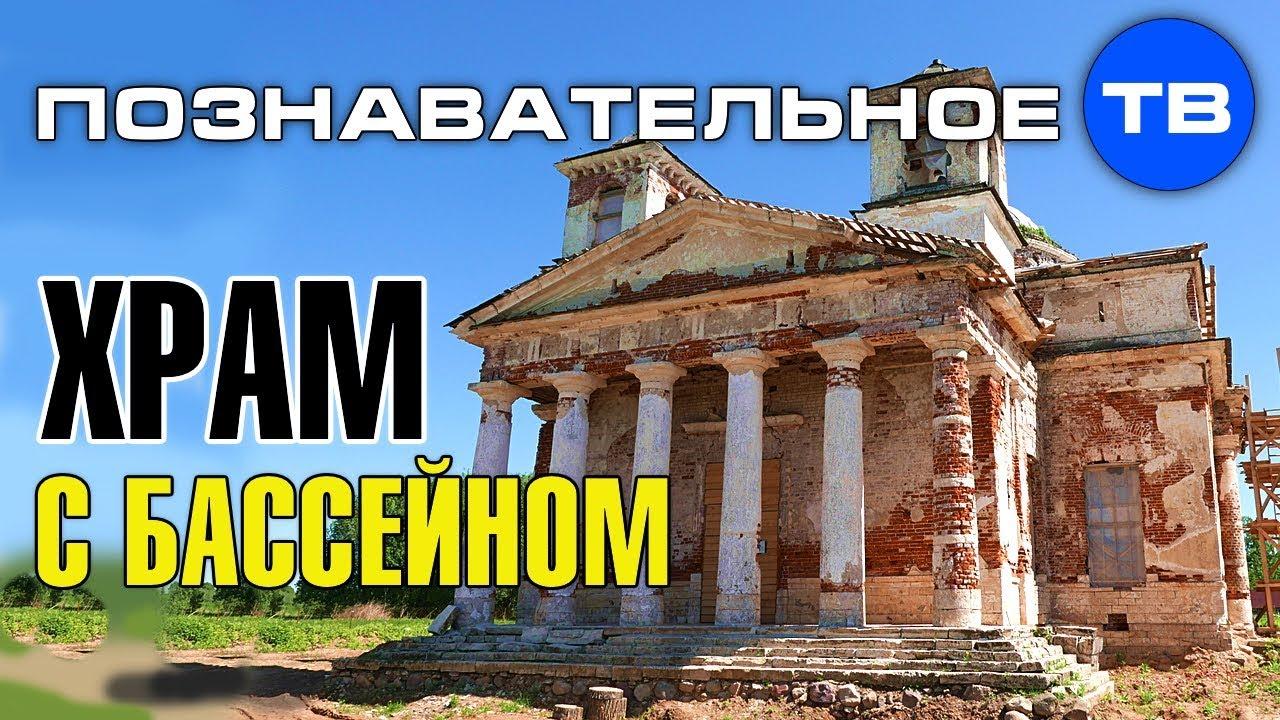Православный храм с бассейном в алтаре (Познавательное ТВ, Артём Войтенков)