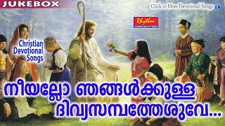 Neeyallo Njangalkulla # Christian Devotional Songs Malayalam # New Malayalam Christian Songs