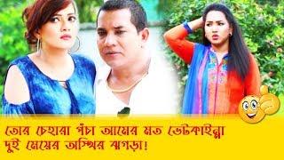 'তোর চেহারা পচা আমের মত ভেটকাইন্না'! দুই মেয়ের অস্থির ঝগড়া দেখুন - Funny Video - Boishakhi TV Comedy