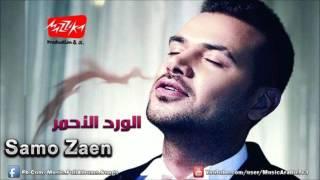 Samo Zain - El Ward El A7mar | ساموزين - الورد الاحمر