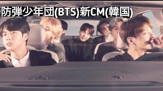 【韓国】 BTS_防弾少年団の新CM(HYUNDAI自動車) 3つのバージョン.