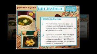 Русская кухня. Щи зеленые