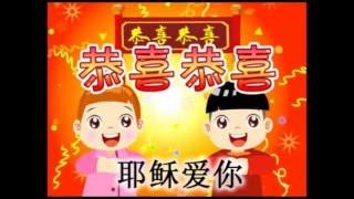福音-恭喜恭喜-卡拉版 Gong Xi Gong Xi - Christian Karaoke