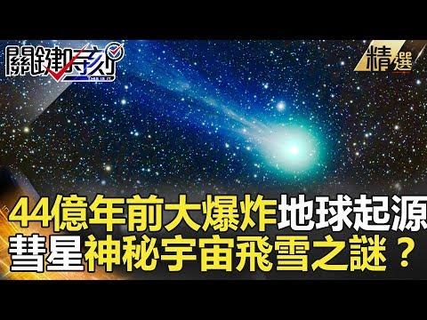關鍵時刻精選│44億年前大爆炸地球起源 彗星神秘宇宙飛雪之謎傅鶴齡 黃創夏