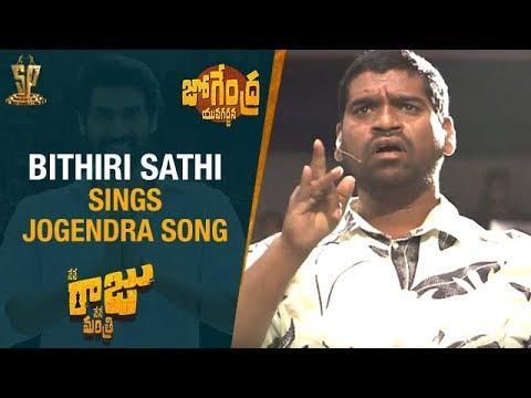 Bithiri Sathi Sings Jogendra Song |...