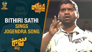 Bithiri Sathi Sings Jogendra Song | Jogendra Yuvagarjana | Nene Raju Nene Mantri Movie | Rana | Teja