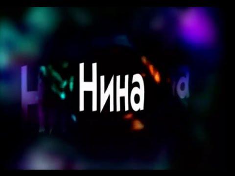 сериал Нина 6 серия