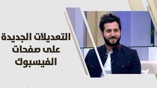 محمد مقدادي - التعديلات الجديدة على صفحات الفيسبوك
