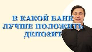 в какой банк лучше положить деньги на депозит в украине 2015 году