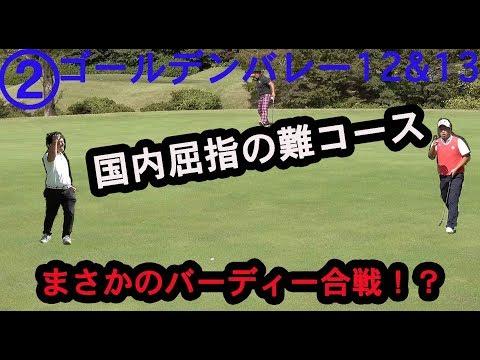 国内屈指の難コースゴールデンバレーでバーディー合戦!?【②ゴールデンバレーゴルフ倶楽部H12&13】