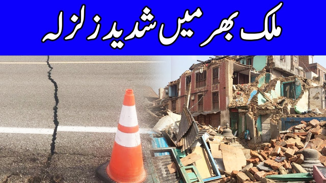 Intense earthquake rattles parts of Pakistan | Breaking News | Dunya News