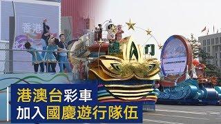 港澳台彩车加入国庆游行队伍 | CCTV中文国际