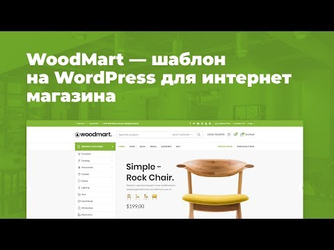 Woodmart — шаблон интернет магазина на WordPress