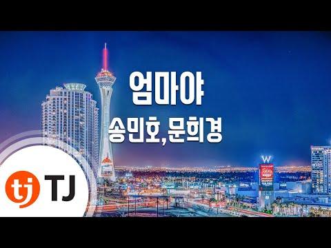 [TJ노래방] 엄마야 - 송민호,문희경(Minho,Moon Hee Kyung) / TJ Karaoke