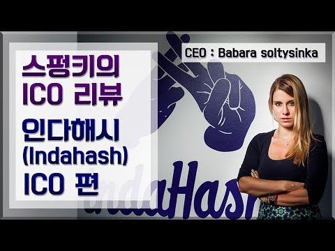 Indahash(인다해시) ICO 리뷰!