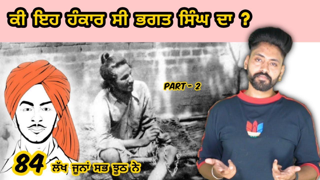 ਭਗਤ ਸਿੰਘ ਰੱਬ ਨੂੰ ਕਿਉਂ ਨਹੀ ਮੰਨਦੇ ਸੀ ? kush Nastik Swaal | Why Bhagat Singh not believe in god | part2