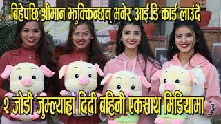 ४ जना भाईरल जुम्ल्याहा दिदी-बहिनी एकैसाथ | Nepali Twins Prisma- Princy Vs Deepa-Damanta Interview