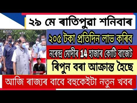 Assamese Big Breaking News || Assamese News Today || Himanta Biswa Sarma/29 may news Today/Assam.