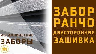 видео Забор для дачи из металлического штакетника: недорого, практично, стильно