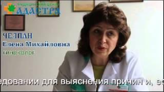 Консультация гинеколога Медицинского Центра