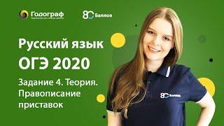 Русский язык ОГЭ 2019. Задание 4. Теория. Правописание приставок