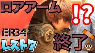 【ER34レストア準備】足回りと車体下の確認をしたらアームが千切れてたり壮絶だったけどワクワクした件・・・ 【衝撃映像アリ】 thumbnail