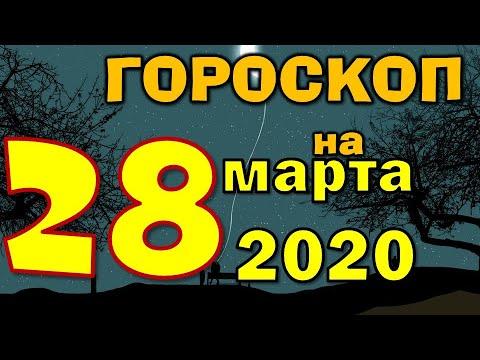 Гороскоп на завтра 28 марта 2020 для всех знаков зодиака. Гороскоп на сегодня 28 марта 2020 Астрора