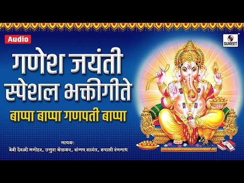 Ganesh Jayanti Special - Shree Ganpati Bhaktigeete - Ganesha Songs - Sumeet Music