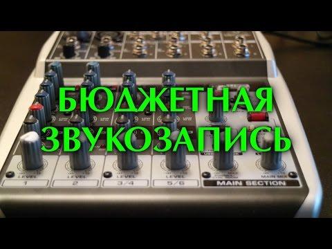 Behringer XENYX Q802USB - Доступный микшерный пульт со встроенной звуковой картой