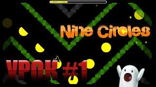Как сделать уровень Nine Circles ?! [GUID]