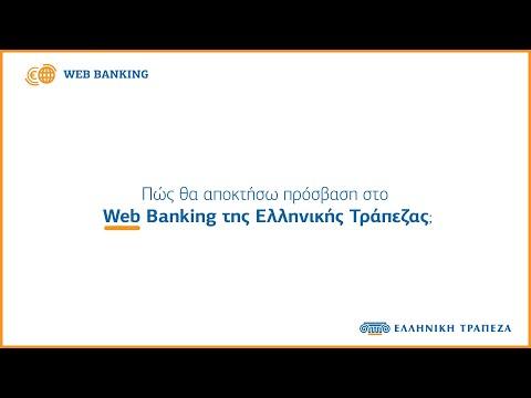 Πρόσβαση στο Web Banking της Ελληνικής Τράπεζας από τις 16.9.2019.